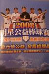 2008パンフレット.jpg
